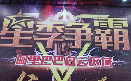Alibaba September Procurement Festival